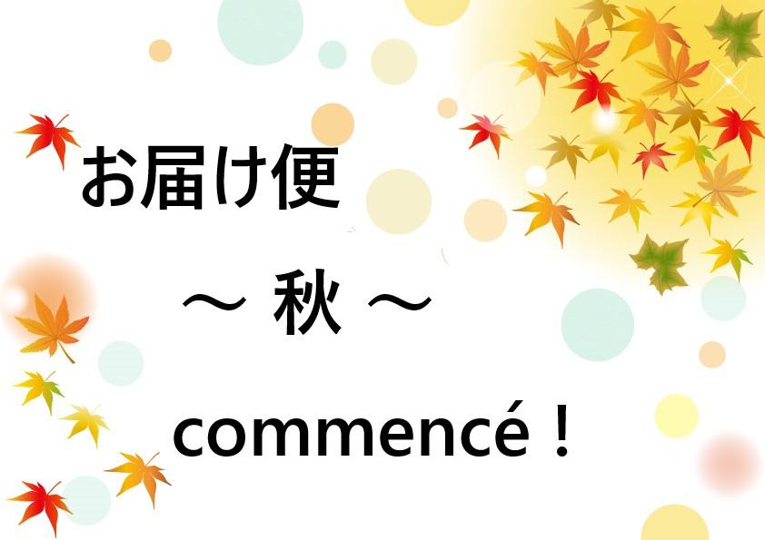 始まり2012秋